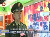 《重庆新闻联播》 20180215