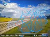 转型升级 铸造中国品牌 两岸直航 2018.02.16 - 厦门卫视 00:28:35