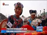 """[贵州新闻联播]""""中国天眼""""搬迁户:搬新居过新年 编织美好新生活"""