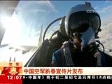 [新闻30分]空军 中国空军新春宣传片发布