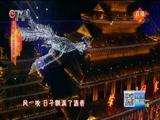 [贵州新闻联播]央视春晚贵州分会场:弘扬民族精神 凝聚中国力量