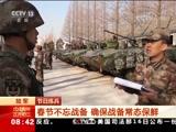 [朝闻天下]节日练兵 陆军 春节不忘战备 确保战备常态保鲜