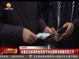 [甘肃新闻]余建在武威调研检查春节和全国两会维稳安保工作