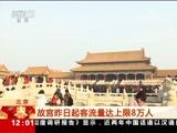 [新闻30分]过大年 北京 故宫昨日起客流量达上限8万人