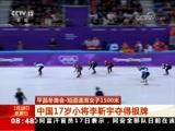 [朝闻天下]平昌冬奥会·短道速滑女子1500米 中国17岁小将李靳宇夺得银牌