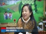 [贵州新闻联播]用吟唱传承中华诗词 我省小学生经典咏诵登上央视