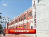 说说闽南春节习俗  文明论坛 2018.2.18 - 厦门电视台 00:09:26