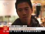 [新闻30分]新春走基层 福建厦门 小村图书馆:读书过千万种人生