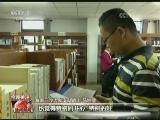 [视频]欢乐中国年 民俗贺新春