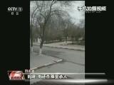 [视频]俄罗斯西南部枪击事件 致5死5伤