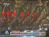 [视频]【春节海采·你在哪里过年】晒家乡 说奋斗