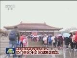 [视频]热门景区升温 寒潮来袭降温