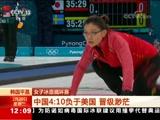 [新闻30分]韩国平昌 速度滑冰男子500米 高亭宇勇夺500米铜牌