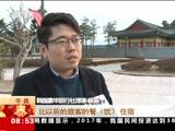 [朝闻天下]平昌冬奥会·记者观察 看冬奥成春节赴韩游新项目