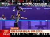 [朝闻天下]平昌冬奥会 朝鲜选手亮相冬奥 表现引关注