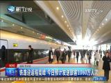 两岸新新闻 2018.02.20 - 厦门卫视 00:27:08
