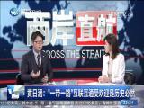 """""""一带一路"""" 记录中国融合力量 两岸直航 2018.02.20 - 厦门卫视 00:28:57"""