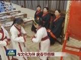[视频]与文化为伴 度春节假期