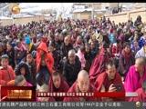 [甘肃新闻]文化闹新春 尼江群众载歌载舞欢喜过年