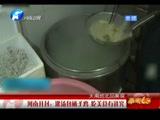 [新闻60分-河南]天南地北品美食 河南开封:灌汤包桶子鸡 吃美食有讲究