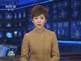 [视频]新华社长篇通讯:谱写新时代改革新篇章——以习近平同志为核心的党中央全面深化改革启示录