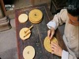 《记住乡愁》 第四季 第三十六集 梅林镇——爱拼才会赢 00:29:50