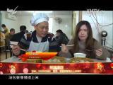 炫彩生活 2018.02.17 - 厦门电视台 00:10:21