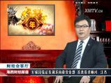海西财经报道 2018.02.16 - 厦门电视台 00:10:03