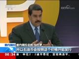 [朝闻天下]委内瑞拉 石油币预售首日募集超过7亿美元