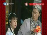 陈三五娘(10)斗阵来看戏 2018.02.21 - 厦门卫视 00:49:59
