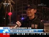[朝闻天下]新闻特写 海南海口 不眠的港口 温暖回家路