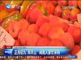 两岸新新闻 2018.2.23 - 厦门卫视 00:26:42