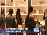 """[贵州新闻联播]我与贵州同发展——砂之船奥特莱斯:搭乘贵州经济发展的""""快车"""""""
