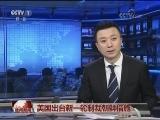 [视频]美国出台新一轮制裁朝鲜措施