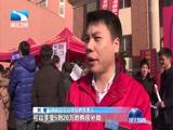 """[湖北新闻]2018年湖北省""""春风行动""""全面展开"""