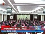 《贵州新闻联播》 20180224