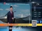 《全球零距离》 20180225 从大荧幕看中国战略空军