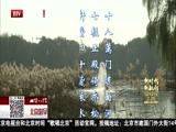 《北京您早》 20180226