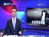 两岸新新闻 2018.2.27 - 厦门卫视 00:27:09