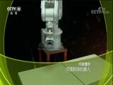 《创新一线》 20180227 中国软体机器人