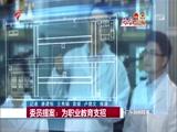 《广东新闻联播》 20180301