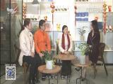 辣妈帮 2018.03.02 - 厦门电视台 00:19:55