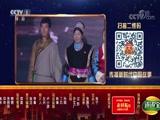 《欢乐中国人 第二季》 20180304