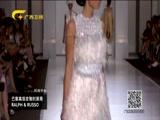 《时尚中国》 20180305