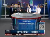 """""""晚十点不做作业"""",你点赞吗? TV透 2018.3.5 - 厦门电视台 00:24:57"""