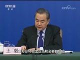 《焦点访谈》 20180308 启航新时代:外交部长王毅答中外记者问