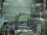 《聚力支撑》第四集 大科学装置(上) 00:24:13