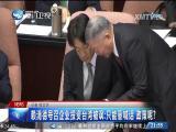 两岸新新闻 2018.3.10 - 厦门卫视 00:27:54