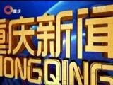 《重庆新闻联播》 20180310