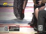 《时尚中国》 20180311